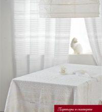 Портьеры и скатерть для гостиной